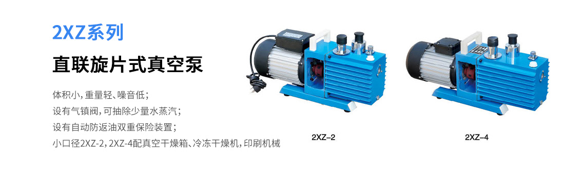 2XZ系列直联旋片式真空泵